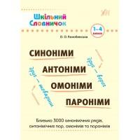 Шкільний словничок — Синоніми, антоніми, омоніми, пароніми. 1—4 класи