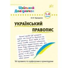 Шкільний довідничок — Український правопис. 1–4 класи