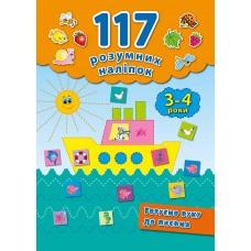 117 розумних наліпок — Готуємо руку до письма. 3–4 роки