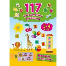 117 розумних наліпок — Розмір, форма, лічба. 3–4 роки