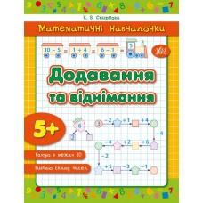 Математичні навчалочки - Додавання та віднімання