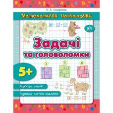 Математичні навчалочки - Задачі та головоломки