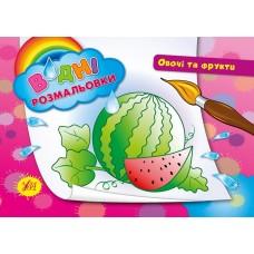 Водні розмальовки — Овочі та фрукти