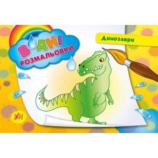 Водні розмальовки — Динозаври