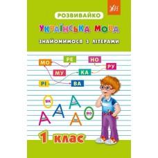 Розвивайко - Знайомимося з літерами. 1 клас