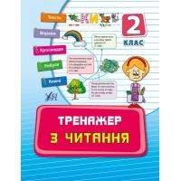 Тренажер — Тренажер з читання. 2 клас