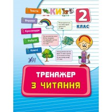 Тренажер - Тренажер з читання. 2 клас