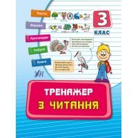 Тренажер — Тренажер з читання. 3 клас