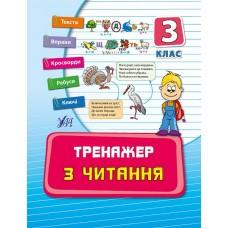 Тренажер - Тренажер з читання. 3 клас