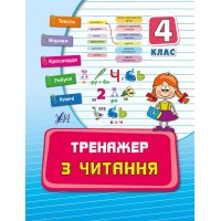 Тренажер — Тренажер з читання. 4 клас