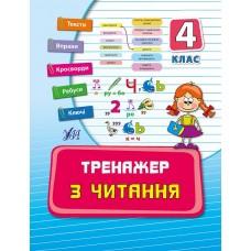 Тренажер - Тренажер з читання. 4 клас