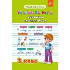 Розвивайко - Вивчаємо частини мови. 3 клас