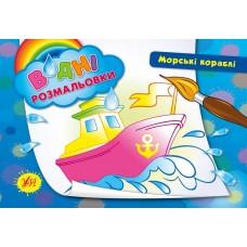 Водні розмальовки — Морські кораблі