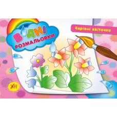 Водні розмальовки - Чарівні квіточки