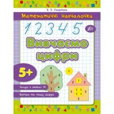 Математичні навчалочки - Вивчаємо цифри