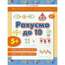 Математичні навчалочки - Рахуємо до 10