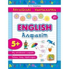 Англійські навчалочки — English. Алфавіт