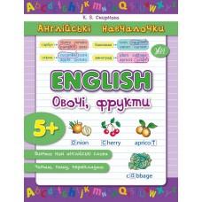 Англійські навчалочки — English. Овочі, фрукти