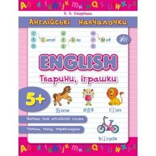 Англійські навчалочки — English. Тварини, іграшки