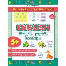 Англійські навчалочки — English. Цифри, форми, кольори
