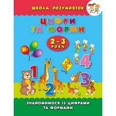 Школа розумняток - Цифри та форми. 2–3 роки