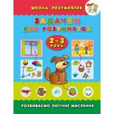 Школа розумняток - Задачки для розумняток. 2–3 роки