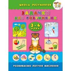 Школа розумняток - Задачки для розумняток. 3–4 роки