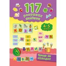 117 розумних наліпок - Читаю по складах. 4–5 років