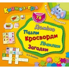 Книжка-гра — Кмітливе слоненя