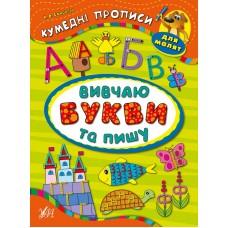 Кумедні прописи для малят - Вивчаю букви та пишу
