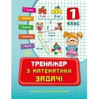 Тренажер — Тренажер з математики. Задачі. 1 клас