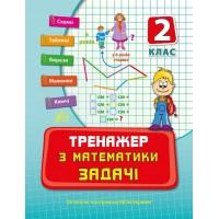 Тренажер — Тренажер з математики. Задачі. 2 клас
