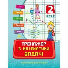Тренажер - Тренажер з математики. Задачі. 2 клас