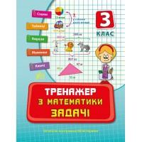 Тренажер — Тренажер з математики. Задачі. 3 клас