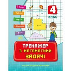 Тренажер - Тренажер з математики. Задачі. 4 клас
