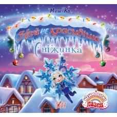 Неймовірні казки - Найнекрасивіша Сніжинка