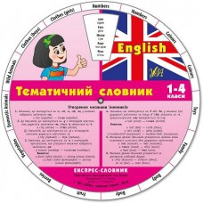 Експрес-словник - English. Тематичний словник. 1–4 класи