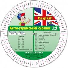 Експрес-словник - English. Англо-український словник. 1–4 класи