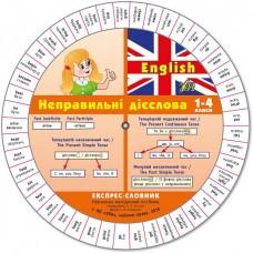 Експрес-словник — English. Неправильні дієслова. 1–4 класи