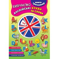 Книга-тренажер — Вивчаємо англійські букви та слова