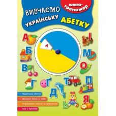 Книга-тренажер — Вивчаємо українську абетку