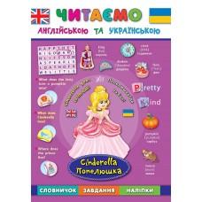 Читаємо англійською та українською — Попелюшка. Cinderella