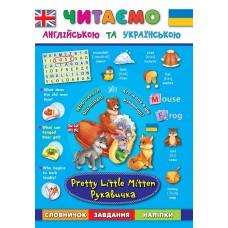 Читаємо англійською та українською — Рукавичка. Pretty Little Mitten