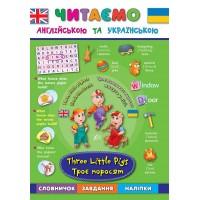 Читаємо англійською та українською - Троє поросят. Three Little Pigs