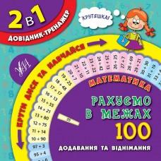 2 в 1. Довідник-тренажер — Математика. Рахуємо в межах 100