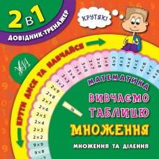 2 в 1. Довідник-тренажер — Математика. Вивчаємо таблицю множення
