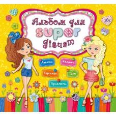 Несерійне видання - Альбом для super-дівчат