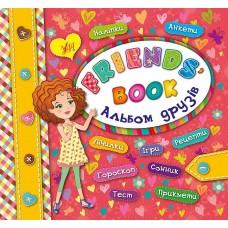 Несерійне видання - Альбом друзів. Friends' book