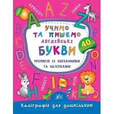Каліграфія для дошкільнят — Учимо та пишемо англійські букви. Прописи із завданнями та наліпками