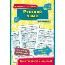 Довідник у таблицях (1-4 класи) - Русский язык. 1–4 классы